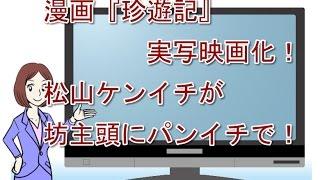 松山ケンイチが坊主頭にパンイチで山田太郎役を演じる。 ギャグ漫画『珍...