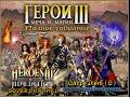 ГЕРОИ МЕЧА И МАГИИ 3 - CARPE DIEM (C) (HEROES OF MIGHT AND MAGIC 3) [Soter channel]