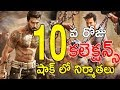 Vinaya Vidheya Rama 10th day Box Office collections   Vinaya Vidheya Rama 10 Days Collections  #VVR