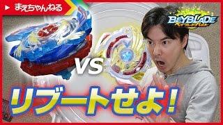 【ベイブレードバースト】リブートドライバーを復活!ぼっちで対戦w ゴッドヴァルキリー vs レジェンドゴッドベイ | まえちゃんねる thumbnail