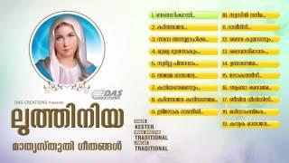 Luthiniya Njangalkayi Daivamathave | All Songs Audio JukeBox | | Christian Devotional