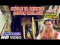 Bhole Ta Rehnde Oopar Kailash,Punjabi Balaknath Bhajan,PAMMI THAKUR,HD Video,Mor Sawari Aa Mere Baba