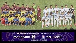 第97回天皇杯全日本サッカー選手権大会 2回戦 2017年6月21日19:00 神戸...