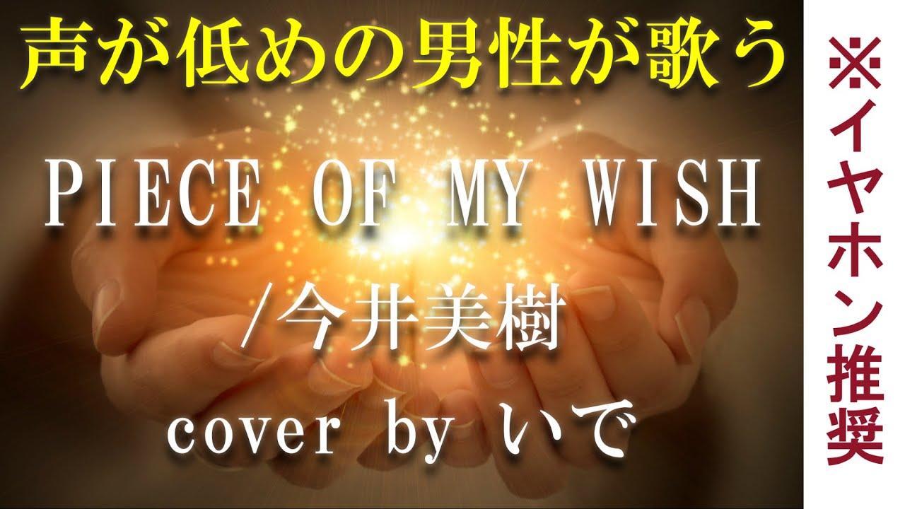 美樹 of 歌詞 my wish piece 今井