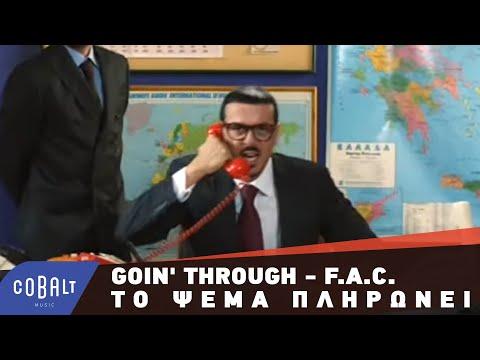 Goin' Through - F.A.C. - Το Ψέμα Πληρώνει - Official Video Clip