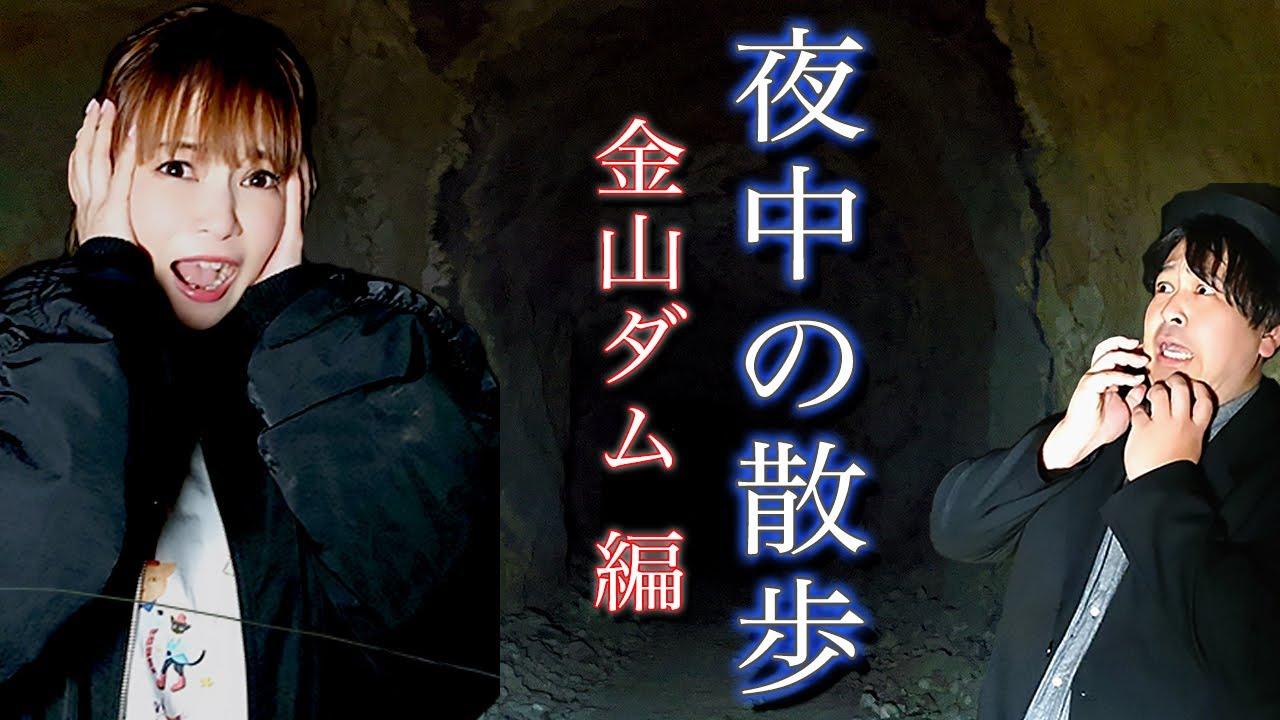 【心霊ロケ】金山ダムに潜入!恐怖の吊り橋・手掘りトンネルに絶叫!最後は…