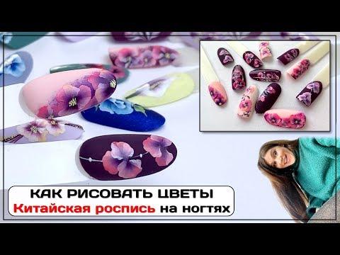 Дизайн ногтей видео уроки китайская роспись ногтей