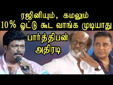 rajini & kamal will not get 10% vote | parthiban & vishal speech | tamil news today | kamal haasan