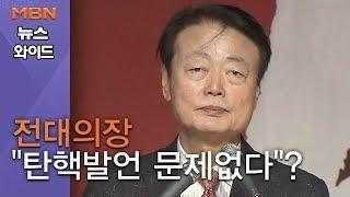 수그러든 태극기부대, 잦아진 '文대통령 탄핵'…전대의장