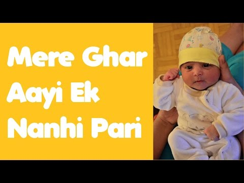 mere ghar aayi ek nanhi pari lyrics free download