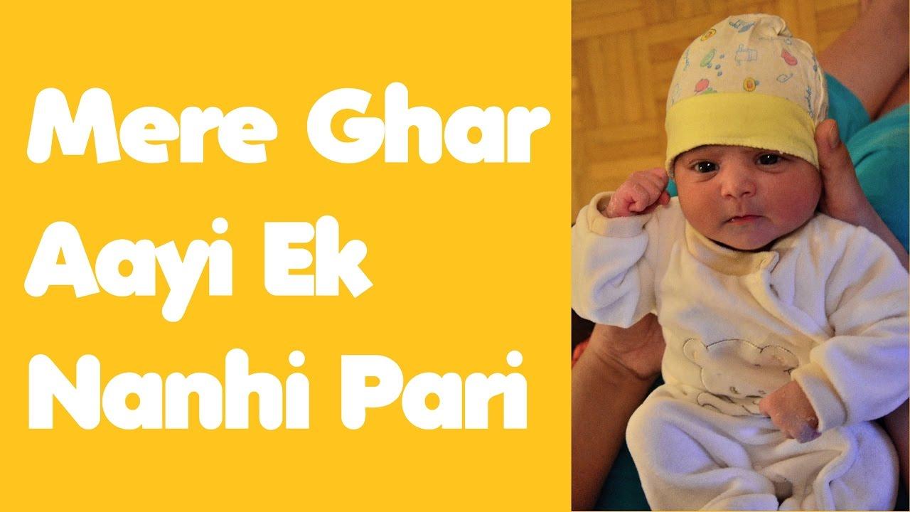 mere ghar aayi ek nanhi pari instrumental mp3 free download