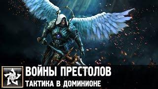 Тактика похода в доминионы в игре Войны престолов