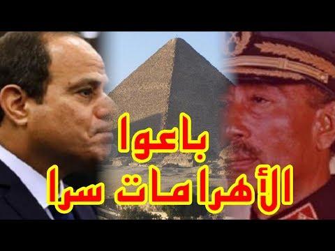السيسي باع هضبة الأهرامات .. هل ينجح فيما فشل فيه السادات ومبارك؟