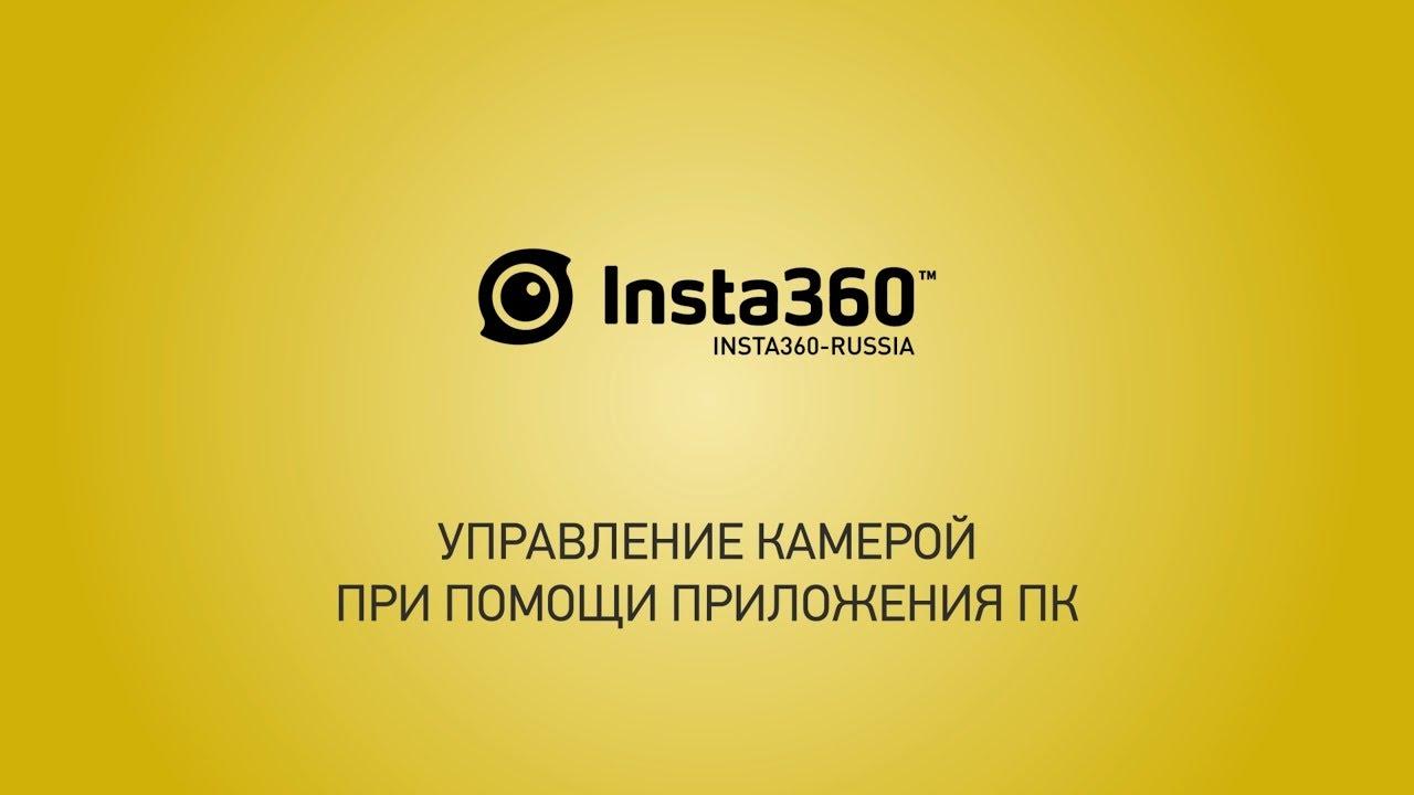 Insta360 Pro - видеоинструкция. Часть 5 - Управление ...