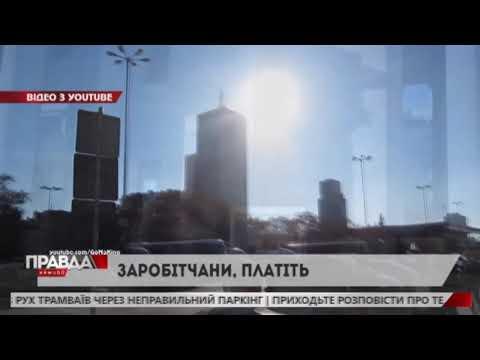 НТА - Незалежне телевізійне агентство: Українських заробітчан хочуть змусити платити за право пошуку кращої долі