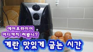 에어프라이어 활용편 8 계란 맛있게 굽는 시간  air…