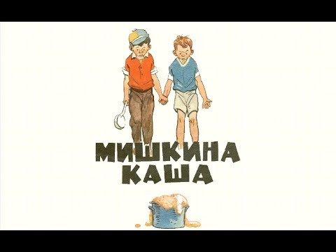 Николай Носов - Мишкина Каша (1982) аудиокнига с иллюстрациями