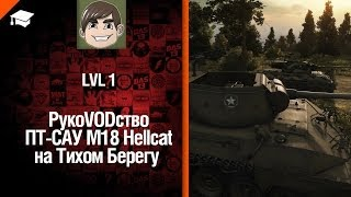 ПТ САУ M18 Hellcat на Тихом Берегу - рукоVODство от LvL1 [World of Tanks]