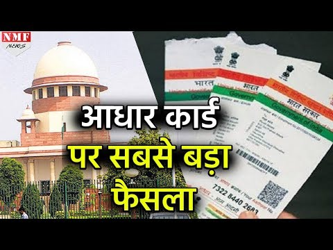 Supreme Court ने Aadhaar Link कराने की Deadline Decision आने तक बढ़ाई