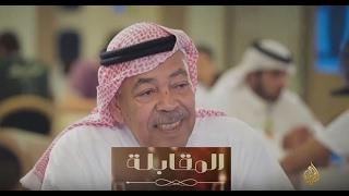 المقابلة-سعد الفرج