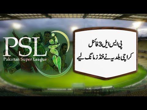 CapitalTV; KMC demands fund for PSL3 final in Karachi