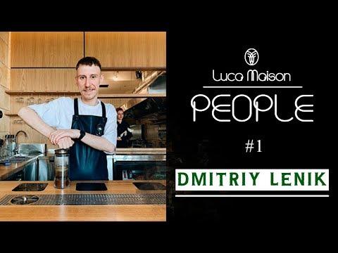 Luca Maison PEOPLE | Інтерв'ю з цікавими людьми - Дмитрій Ленік, титулований бренд-шеф бариста!