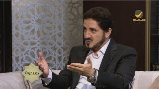 صحوة مع الدكتور عدنان إبراهيم و أحمد العرفج