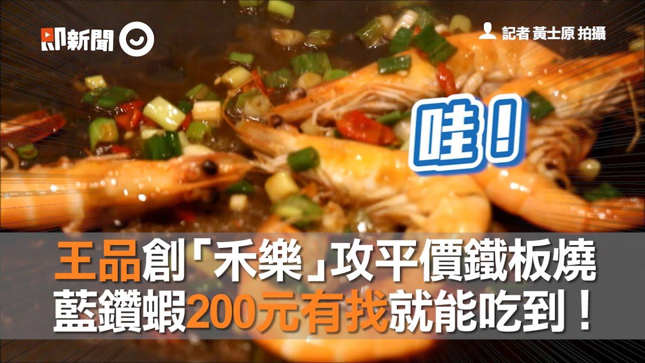 王品創「禾樂」攻平價鐵板燒 藍鑽蝦200元有找就能吃到! - YouTube