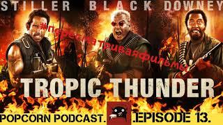 Солдаты неудачи/Tropic Thunder. Popcorn Podcast. Эпизоде 13
