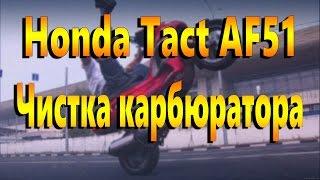 HONDA TAKCT AF51 | ЧИСТКА КАРБЮРАТОРА