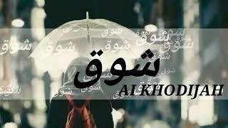 Lagu Arab sedih Shooq شوق (KERINDUAN) – AI KHODIJAH