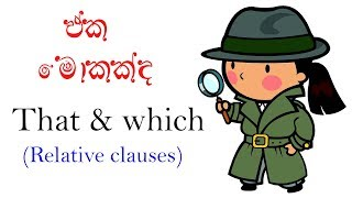 relative clauses in sinhala   Learn English in sinhala