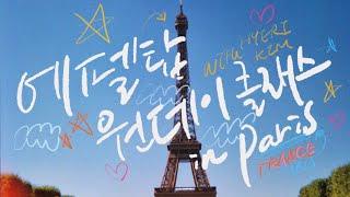  에펠탑에서 사진만 찍고 가는 사람 없게 해주세요