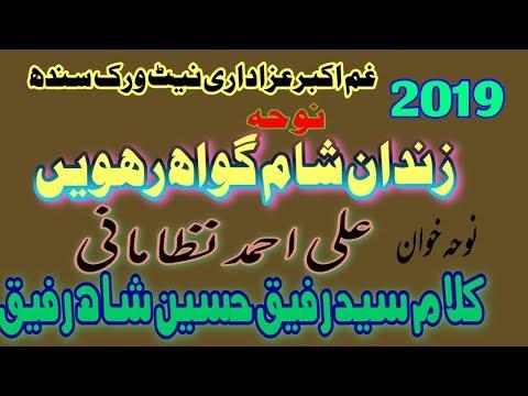 Noha Zindan E Sham Gawah Rahveen By Ali Ahmed Nazamani On 22 Safar 1441 2019