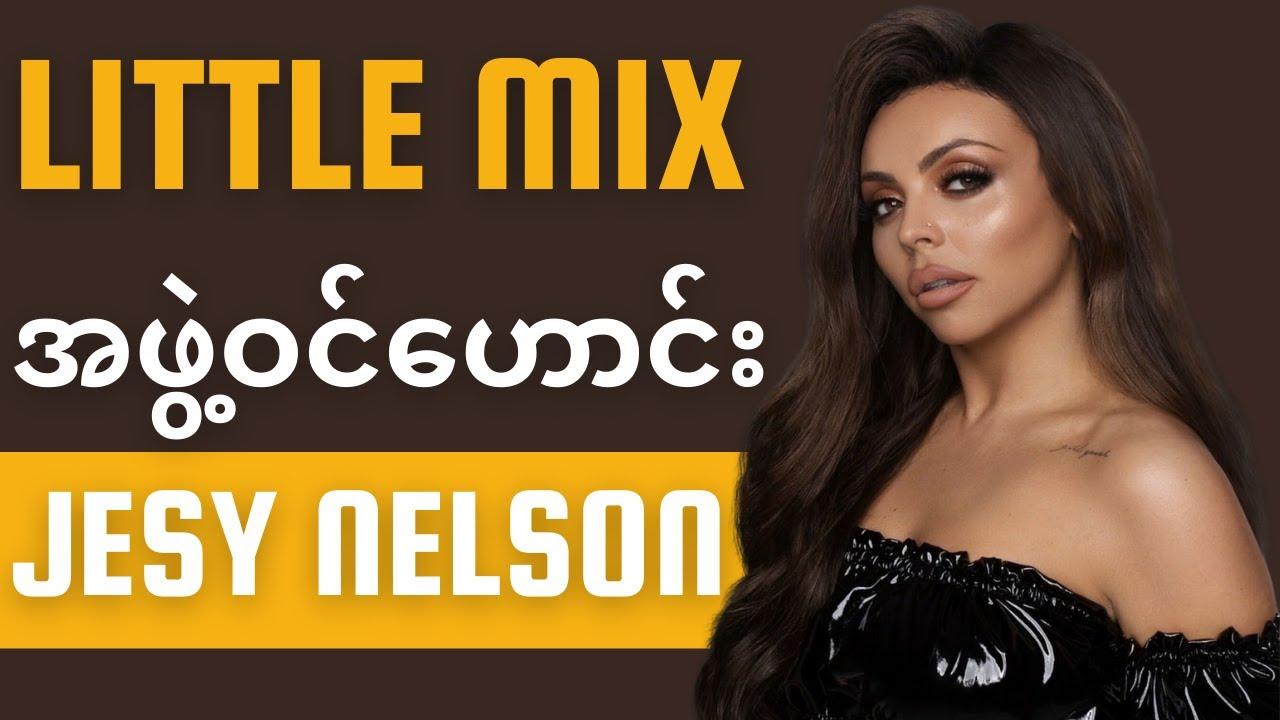 အသံပါဝါကောင်းကောင်းနဲ့ သီဆိုတတ်တဲ့ Little Mix အဖွဲ့ဝင်ဟောင်း Jesy Nelson | ThinYuPar Biography