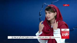 MEHWAR: Afghan Cinema's Problems Discussed /محور: بررسی مشکلات سینماگران افغان