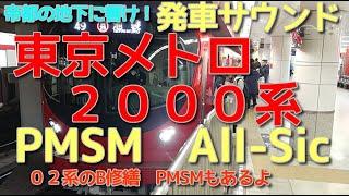 【PMSM】東京メトロ 丸ノ内線 02系・2000系 発着シーン 【All-Sic】