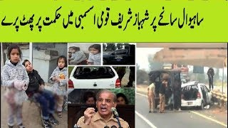 shahbaz sharif address today on sahiwal incident