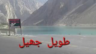 World Beautiful Lake    longest lake    Lake Attabad Hunza Pakistan