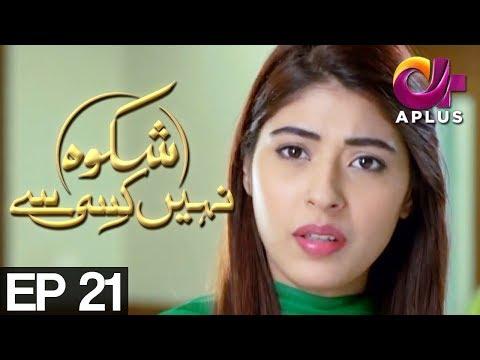 Shikwa Nahin Kissi Se - Episode 21  - A Plus ᴴᴰ Drama
