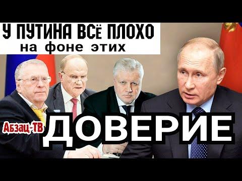 Доверие к Путину/Жирику/Зю/Миронову. У Путина всё так ПЛ0X0? Или данные ВЦИОМ - лaбyдa?
