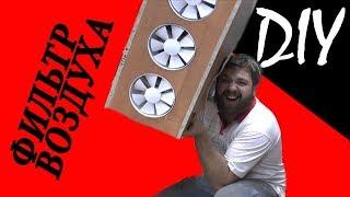 Фильтр воздуха на 900 кубов для мастерской. Своими руками. DIY