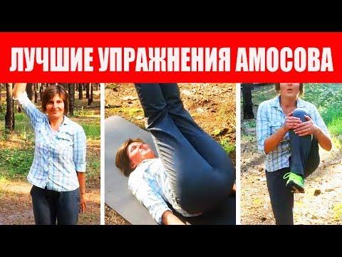 Амосов упражнения для сердца, зарядка для суставов и спины