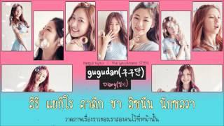 [Karaoke/Thaisub] gugudan(구구단) - Diary(일기)