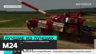 Финал танкового биатлона пройдет на полигоне Алабино - Москва 24