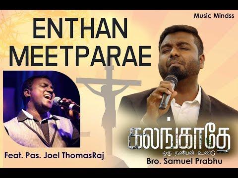 Enthan Meetparae -Eva.Joel Thomasraj,Bro. Samuel I Prabhu,- TAMIL CHRISTIAN SONGS - HD