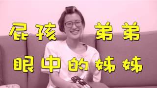 【中學頭條】完整版:屁孩弟弟眼中的姊姊原來長這樣 | CHOCO TV 追劇瘋