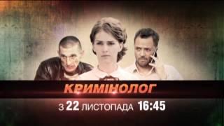 Криминолог - новый детективный сериал на ICTV