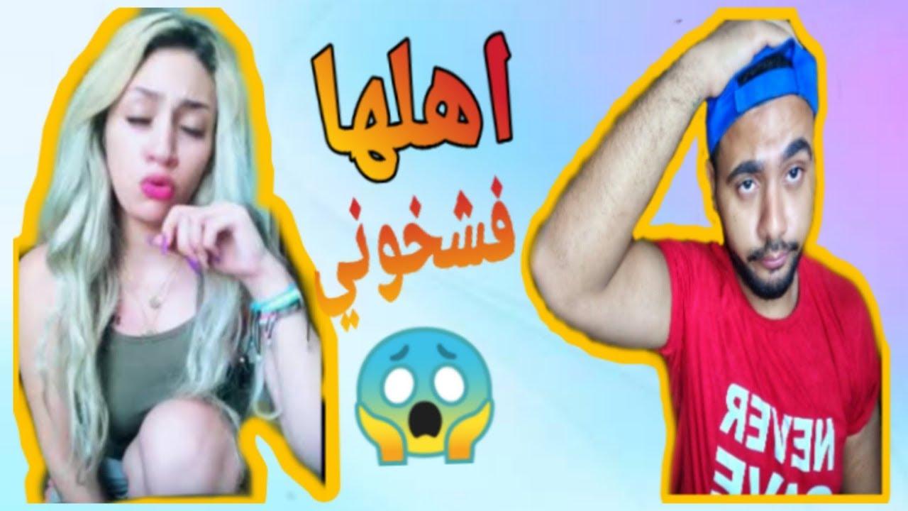 الرد علي فضيحة موده الادهم وهدير الهادي مع محمود الشيمي | اهلها بيهددوني بلقتل +18 الجزء الثاني