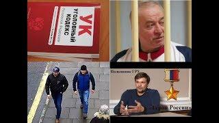 Скрипаль, Боширов-Чепига и безработная, осужденная за подработку | Новости 7:40, 02.10.2018